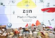LG하우시스, '지인(Z:IN)X마담마르쉐' 프리미엄 리빙 플리마켓 개최