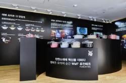 WMF, 브랜드 전시 통해 신제품 '퓨전테크' 공개