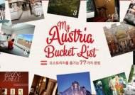 오스트리아 관광청, '마이 오스트리아 버킷리스트' 마이크로사이트 오픈