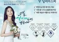 프리미엄 웨딩케어 브랜드 '달리아스파' 7월 6일~7일 'MBC 경남 결혼박람회' 참가
