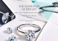티파니, '티파니 다이아몬드(The Diamonds of Tiffany)'展 개최