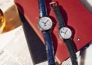 예비 신랑 신부가 선택한 사랑의 증표 몽블랑, 예물 시계 추천