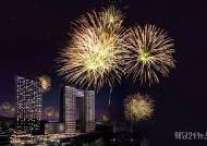 호텔 서울드래곤시티, 단 하루 즐길 수 있는 '불꽃 스페셜 디너' 선보여