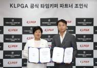 프레드릭 콘스탄트, KLPGA 공식 타임키퍼로 선정된 시계 브랜드