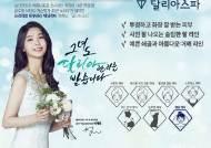 달리아스파, 약손명가와 함께 'MBC 경남 결혼박람회' 참가