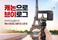 캐논, 유튜브 및 브이로그에 최적화된 '1인 미디어 카메라 패키지' 출시