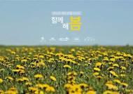 코오롱 계열 호텔·리조트, '함께 해 봄' 캠페인 실시