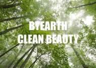 하루하루원더, 'BYEARTH CLEAN BEAUTY' 팝업스토어 참여