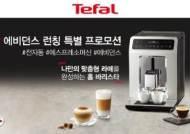 테팔, '테팔 전자동 에스프레소 머신 에비던스' 출시 기념 특별 이벤트 진행