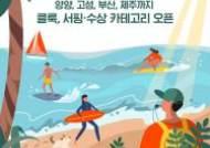 요즘 인기 서핑족 잡아라! 클룩, 서핑·수상 카테고리 오픈