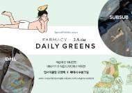 파머시, '클린 프로젝트' 업사이클링 에코백 공개