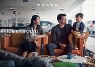 볼보자동차코리아, 서비스 통합 브랜드 'Service by Volvo' 런칭