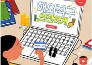 한국소비자원 '해외직구 이용 소비자 가이드' 제작·배포해