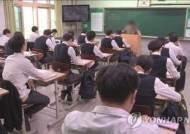 고전문학 풀이하다가 성희롱 의혹…국어교사 교체 논란(종합)