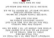 """""""다시는 안 먹어"""" 만석닭강정 위생적발…누리꾼 '와글와글'(종합)"""