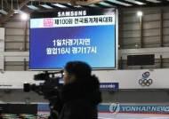 올림픽 개최국의 민낯…물 새는 빙상장, 동계체전 오후로 연기