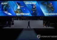 2024년 올림픽서 야구 제외…브레이크댄싱·서핑 4개 종목 제안