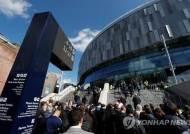 """토트넘, 새 구장 테스트 이벤트…포체티노 """"UCL 4강의 꿈"""""""