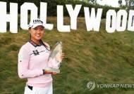 호주교포 이민지, LPGA 투어 LA오픈 우승…김세영 2위