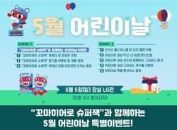 두산·LG, 어린이날 합동 팬 사인회