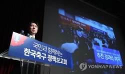축구협회, 23일 전주서 한국축구 정책 보고회…이행 계획 발표