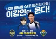 'U-20 월드컵 골든볼' 이강인, 30일 인천 홈경기서 시축