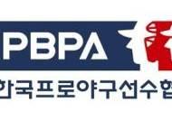 프로야구선수協, 유소년에 불법약물 투여 前 선수 영구추방 요청
