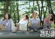 '캠핑클럽' 인기로 짚어보는 신구 아이돌 관찰 예능