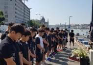 헝가리 전훈 레슬링 대표팀, 유람선 사고 희생자 추모