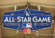 2020년 MLB 정규리그 3월 27일 개막…올스타전 다저스타디움에서