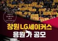 프로농구 창원 LG, 27일까지 '응원가 공모전'