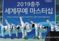 '2023세계무예마스터십' 유치 의향 4개국 대표단 이달 말 방한