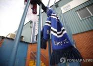 134년 역사 英축구 베리FC, 재정난에 결국 리그 퇴출