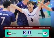 남자배구, 아시아선수권 쿠웨이트에 3-0 완승…8강 진출