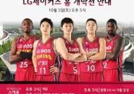 한국 스켈레톤 간판 윤성빈, 5일 프로농구 LG 홈 개막전 시투