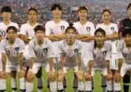 여자축구, 18일 올림픽 예선 조추첨…중국과 2번 포트 배정