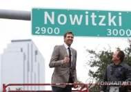 댈러스에 NBA 스타 '노비츠키 거리' 생긴다