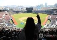 내년 프로야구 3월 28일 개막…도쿄올림픽 기간엔 중단