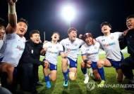 '987명의 기적' 한국 럭비, 도쿄올림픽에서도 새 역사 쓴다