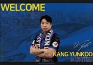 프로축구 인천, 대구서 뛴 수비수 강윤구와 2년 계약