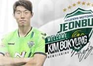 K리그1 챔피언 전북, 지난 시즌 MVP 김보경 '재영입'