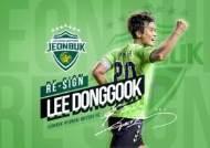 K리그1 전북, 우승 이끈 공수 베테랑 이동국·이용과 재계약