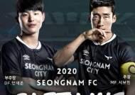 프로축구 성남 서보민, 3년 연속 '주장' 완장