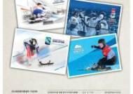 '평창 기념' 아이스하키·스켈레톤·스노보드 국제대회 열린다
