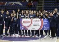 여자농구 올림픽 12개국 확정…한국, 1승에 8강 목표 이룰까