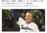 일본 야구 최고의 '공격형 포수' 노무라 전 감독 사망