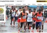 도쿄마라톤도 코로나119 '비상'…선수에게 마스크 지급 계획
