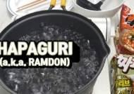 [입맛뒷맛] '짜파구리·우짜'…왜 한국인은 섞어먹는 걸 좋아할까