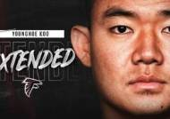 NFL 한국인 키커 구영회, 방출 아픔 딛고 1년 재계약 성공