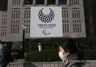 도쿄올림픽 '예정대로 열릴까'…1·2차 세계대전 때만 미개최